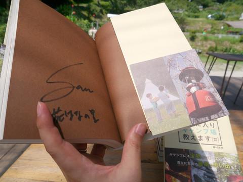 20140727_sam_book_02